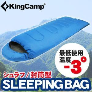 キングキャンプ オアシス250 洗える 封筒型 シュラフ 寝袋 KS3121 ブルー アウトドア 3シーズン 車中泊 非常用 夏用 秋用|esports