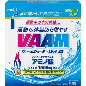 明治 ヴァーム(VAAM) ヴァームウォーターパウダー30袋(5.5g/1袋) VAAM アミノ酸 体脂肪 燃焼 減量