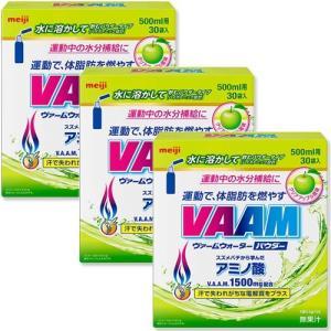 ヴァーム(VAAM) ヴァーム ウォーターパウダー 30袋 3箱セット クリアアップル(5.5g/1...