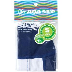 エーキューエー(AQA) メッシュネームキャップ S KP1936 ネイビー スイムキャップ 水泳帽|esports