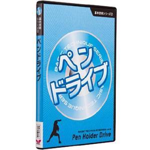 バタフライ(Butterfly) 基本技術DVDシリーズ2 ペンドライブ BUT 81280 卓球 ビデオ DVD 練習