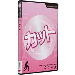 バタフライ(Butterfly) 基本技術DVDシリーズ3 カット BUT 81290 卓球 ビデオ DVD 練習