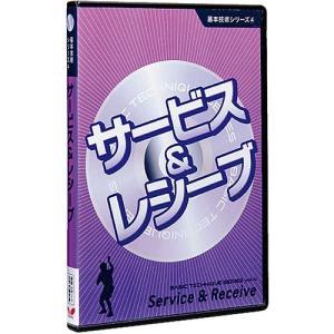バタフライ(Butterfly) 基本技術DVDシリーズ4 サービス&レシーブ BUT 81300 卓球 ビデオ DVD 練習