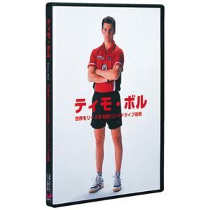 バタフライ(Butterfly) ティモ・ボル DVD版 80720 卓球 上達 アクセサリー