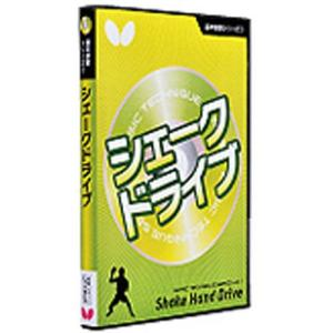 バタフライ(Butterfly) 基本技術DVDシリーズ 1 シェークドライブ 81270 卓球 上達 アクセサリー