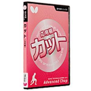 バタフライ(Butterfly) 基本技術DVDシリーズ 6 カット(応用編) 81480 卓球 上達 アクセサリー