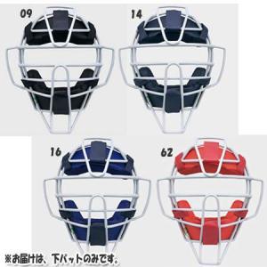 ミズノ(MIZUNO) 軟式用マスクパッド下 2ZQ347 野球 キャッチャー用品 アクセサリー マスク|esports