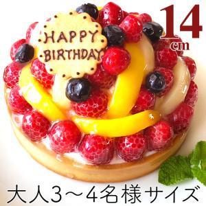 お中元 夏ギフト 誕生日ケーキ バースデーケーキ フルーツタルト4.5号 直径14cm ケーキ スイ...