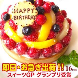フルーツのバースデーケーキ5.5号 直径16cm【即日出荷可...