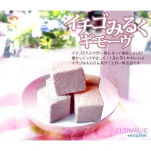 生マシュマロ ギモーヴ 苺ミルク5個セット お菓子 スイーツ お取り寄せ ふんわりもっちり ギフト ...