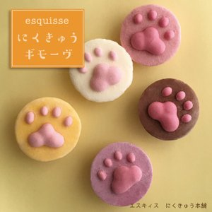 母の日 お菓子 ギモーヴ 生マシュマロ 肉球 猫 プチギフト スイーツ プレゼント ねこさんのにくき...