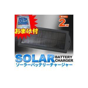 ソーラーバッテリーチャージャー ソーラー充電器 車バッテリー...