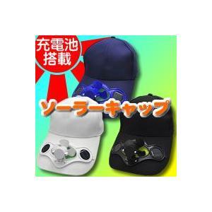 ★最大41倍+クーポン★ 充電式扇風機 ソーラーキャップ 充電式ファン付  ソーラーファン帽子|este