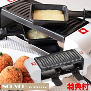ラクレットグリル ラクレット チーズ 機械 ラクレットデュオスイス ラクレットオーブン  ラクレットグリル|este