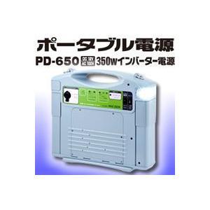 セルスター ポータブル電源 発電機 バッテリー PD-650  インバーター付ハイパワー電源 災害対策  インバーター電源搭載 携帯発電機|este