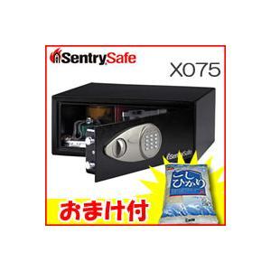 セントリー セキュリティ保管庫 X-075 家庭用金庫 ホーム金庫パーソナルセキュリティーセーフシリーズ X075タフなボディと頑丈なロックボルト|este
