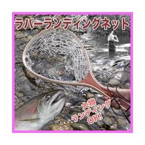 魚を傷めずキャッチ ラバーランディングネット たも 釣りネット 釣用タモ 魚用タモ フィッシングネット 魚が傷まず 匂いが付きにくい 釣用ラバーネット|este