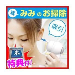 イヤークリーナー みみ掃除機 耳掃除機 耳のおそうじ 耳掃除 イアークリーナー 吸引式耳クリーナー 吸引式耳かき 大人や子供にも 耳 este