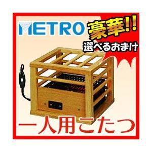 METRO 一人用こたつ MPQ-100(N) 就寝用 一人用こたつ 木製 ミニこたつ アンカ|este
