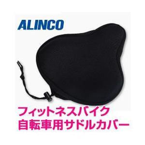 ALINCO アルインコ AFB001 フィットネスバイク・自転車用サドルカバー サドルカバー バイク用クッション バイク用サドルカバー フィットネスバイク用サ