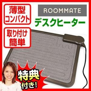 ROOMMATE デスクヒーター EB-RM5500A 机ヒーター 机下暖房 テーブルヒーター デスク下ヒーター 足元暖房機 薄型暖房