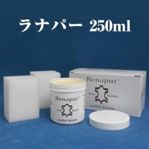 皮 手入れ ラナパー  250ml レザークリーム  トリートメント レザー用 革用 メンテナンス ...