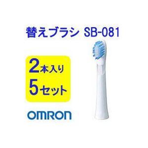 オムロン替えブラシ 極細マイルドブラシスリム SB-081 2本入り×5セット 合計10本omron 電動ハブラシ用取替えブラシ 1穴に約150本の極細毛