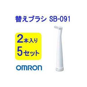 オムロン替えブラシ ロングすき間みがきブラシ SB-091 2本入り×5セット 合計10本omron 電動ハブラシ用取替えブラシ 隙間みがき 歯間ブラシ
