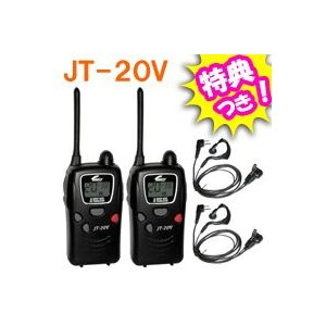 タイムリー社製 【JT-20V 特定小電力トランシーバー 2台組】 免許不要 無線機 ハンディ無線機  トランシーバー 2台 イヤホンマイク2個付セット|este
