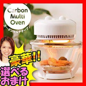 カーボンマルチオーブン CLV-282 ノンフライ調理器 油...