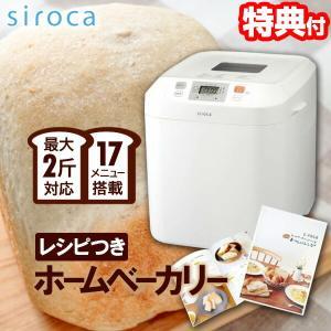 siroca シロカ ホームベーカリー SHB-122 餅つき機 レシピ付き 自動ホームベーカリー もちつき機 焼きたて手作りパン SHB122|este