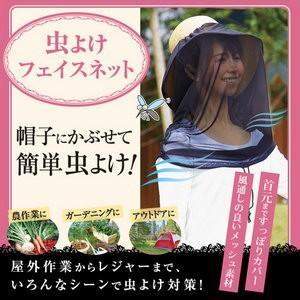 虫よけフェイスネット  虫除けフェイスネット 帽子にかぶせて簡単虫よけ 虫よけメッシュネット メッシュカバー 首カバー  ガーデニング 農作業 アウトドア 蚊