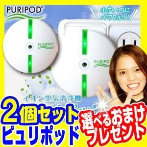 2個セット ピュリポッド イオン空気清浄機 12畳用×2個 Puripod ピュリポット イオン式空気清浄器