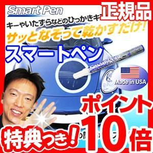 アメリカ生まれの画期的な商品、スマートペン(Smart Pen)は、自動車ボディのクリアコーティング...