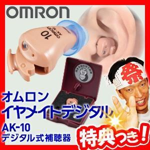 オムロン デジタル式補聴器 イヤメイトデジタル AK-10 ...