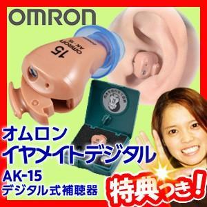 オムロン デジタル式補聴器 イヤメイトデジタル AK-15 ...
