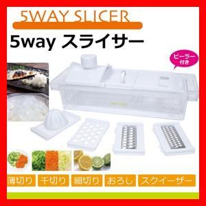 5WAYスライサー 野菜スライサー 千切りスライサー 薄切りスライサー 野菜カッター 5種類のアタッチメント|este