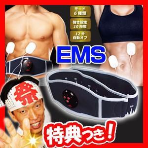 ★最大41倍+クーポン★ KEEPs EMS 3wayボディビルドアップベルト MEF-13 EMSベルト EMSマシン EMS機器 腹筋ベルト 巻くだけ 電気刺激で腹筋トレーニング este