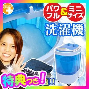 ミニ洗濯機 小型洗濯機 コンパクト マルチ洗濯 小さい洗濯機...