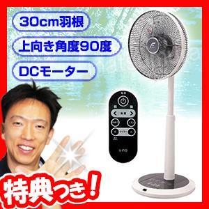 ユーイング DCリビング扇風機 UF-DSR30K デカリモ...