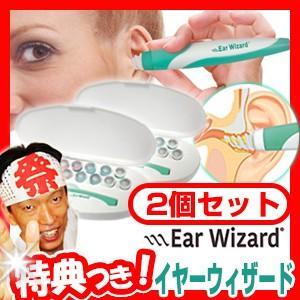 2セット イヤーウィザード シリコン耳かき ミミカキ 耳掻き Ear Wizard 電動耳かき 耳掃除 水洗いOK やわらかシリコンヘッド イヤークリーナー este