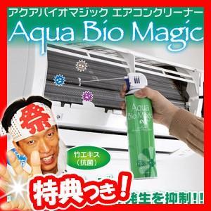 アルカリイオン水を主成分としたエアコンクリーナーです。 バイオ(防カビ)+竹エキス(抗菌)配合でエア...