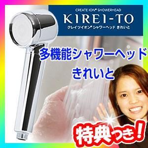 クレイツイオン多機能シャワーヘッド きれいと KIREI-TO クレイツ正規品 節水シャワーヘッド ...
