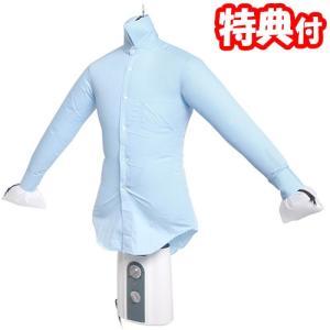 シワを伸ばす乾燥機 アイロンいら〜ずシャツ専用乾燥機 アイロンいらーずシワを伸ばす乾燥機 アイロンい...