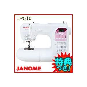 ジャノメ JP510 コンピュータミシン 蛇の目ミシン DVD付  実用縫いに優れたコンピュータミシン 取扱説明DVD付き  蛇の目ミシン JP-510
