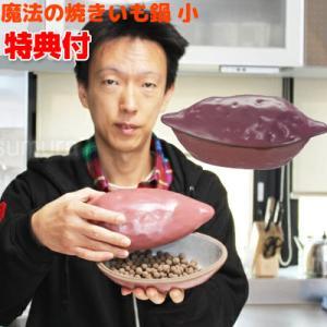 魔法の焼き芋鍋 発熱セラミックボール付 レンジでチンするだけ 石焼いもみたいにホクホク 魔法の焼きいも鍋 魔法のやき芋鍋|este