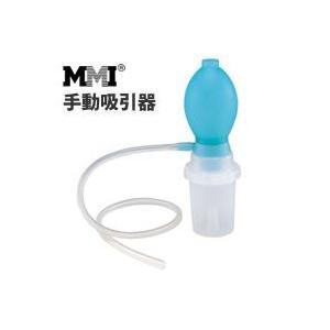 MMI社製 手動式吸引器 手動吸引器 吸引器 ハンディ吸引器 たん吸引 手動式吸引機 吸引カテーテル ハンドバブルブアスピレーター 吸引ポンプ