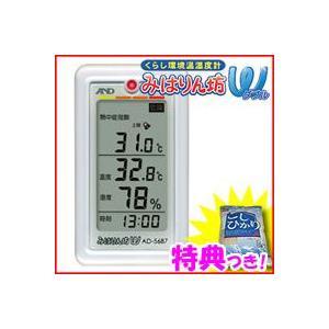エーアンドデイ A&D くらし環境温湿度計 AD-5687 (みはりん坊W) 熱中症モニター 熱中症...