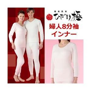 健康肌着 ひだまり 極 婦人8分袖インナー 防寒下着 きわみ 肌着 保温下着 アンダーウェア あったか肌着 あったかインナー ポカポカ肌着 陽だまり