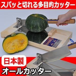 オールカッター(押切式) 日本製 多機能カッター  押切 モチ切り器 餅切器 もち切り器 ウエダ製作所 万能切り器 万能切り機 もちカッター 万能カッター|este